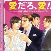 「愛だろ、愛!!ー山田ユギバンブーセレクションCD-]