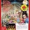 【ビッグコミック創刊50周年】 聖地巡礼プレゼント『劉邦』の舞台へ