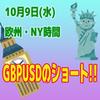 【10/9 欧州・NY時間】GBPUSDのショート継続!!1.2200の攻防に注目!【動画】