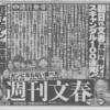 ここ一週間の朝日新聞の「奇妙な」報道姿勢徹底検証〜相手により態度を変える醜悪なダブルスタンダードの見本