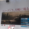 『シン・ゴジラ』から四十八漁場
