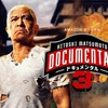 Amazonプライムビデオ『ドキュメンタル(DOCUMENTAL)』シーズン3鑑賞