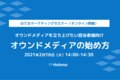 オンラインセミナー「オウンドメディアの戦略設計」を開催します(2021年2月22日)
