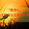 「数学C」2018年大阪府公立高校入試大問3