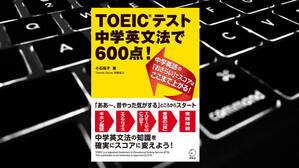 中学英文法&スマホアプリで実現!TOEIC600点の壁を突破しよう