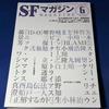 「筒井康隆自作を語る」が「SFマガジン」で連載開始!!!