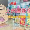 上州屋新宿店が大幅リニューアルしてたので行ってみた