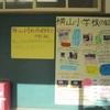 横山小学校保健委員会の取り組み
