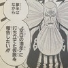 ワンピースブログ[四十一巻] 第394話〝オハラの悪魔達〟