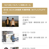 TAMA映画祭 『嵐電』トーク&あがた森魚ミニライブにサポート出演決定