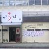 [20/04/20]「琉花」の「白身魚のソテートマトレモンソース(日替わり弁当)」 400円 #LocalGuides