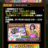 星ドラ日記 2017/05/14