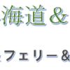 【しまなみ海道】尾道から船・自転車・フェリー・電車の旅