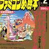 【1989年】【1月20日号】ファミコン必勝本 1989.1/20