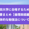 早稲田大学に合格するための参考書まとめと勉強法『政治経済』