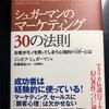 本日の一冊 「シュガーマンのマーケティング30の法則」