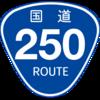 No.051 国道250号