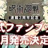 【大人気】「呪術廻戦 公式ファンブック」予約・在庫状況