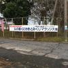 とみくじマラソン2016 完走!!!