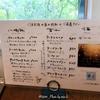 🍓那須の王道人気カフェ☕那須町『NASU SHOZO CAFE』