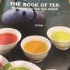 ルピシア[LUPICIA]福袋 2017年夏。竹・紅茶(フレーバード)の中身を公開!【ネタバレ】