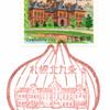 【風景印】札幌北九条郵便局(2019.4.18押印)