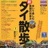 【新・タイ散歩】藤井伸二さんのガイドブックはタイ旅行に使える?読んでみた感想