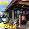 やま田食堂~2018年10月9杯目~