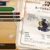 速射珠を作るためにヌシ・アオアシラを狩る 〜 MHRise #061