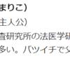 第161回「テレビ朝日」