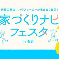 10月5・6日、「家づくりナビフェスタ in 石川」が金沢勤労者プラザで開催!地元の工務店・ハウスメーカーが集まる2日間!
