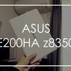 ASUSの激安モバイルノートPC、E200HA z8350を1年使って感じたこと。