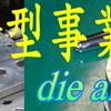 精密金型事業(日幸電機株式会社丸森工場(宮城県)) 3D CAD/CAMで設計!金型磨きには自信があります!