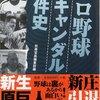 別冊宝島編集部編 『プロ野球スキャンダル事件史』
