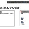 Zoom のホワイトボード機能メモ
