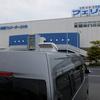 【車中泊旅行】北海道へ①