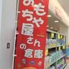 とにかくおもちゃが安い!「おもちゃ屋さんの倉庫」に行ってみました!千葉県柏店