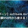 【キャンペーン】softbank Airを今なら月額950円から使える!