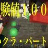 【マイクラ】超効率!経験値100を荒稼ぎする方法!☆