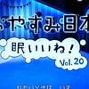 ちえのめ 8月号 初旬編