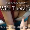 Wife Therapy(ワイフ セラピー)大阪 セラピストSさん【B:RANK】
