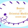 白虎がつかさどる肺のおはなしと喉の乾燥による風邪の対処(東洋医学の基礎④)