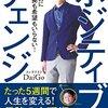 ポジティブ・チェンジ Kindle版 日本文芸社 メンタリストDaiGo (著)
