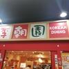 やっぱり韓国料理はあったまるよね~韓国料理 李朝園 京都二条店~