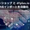 🎉カラーミーショップとの商品データ連携機能が dfplus.io に追加されました!