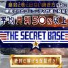 ザシークレットベース(THE SECRET BASE)は稼げる?保証?谷田晃の口コミや評判を検証!