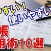 見やすい!使いやすい書き方!大人の手帳活用術10選
