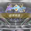 【トレジャー】ダイヤモンド・クラリティイベお疲れさまでした!楽曲オンリー....()