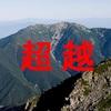 肉体と精神の限界の超え方 ~日本で最も過酷なマラソン トランスジャパンアルプスレース TJAR ~