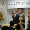平成25年度日藝文芸学科卒業式・パーティ